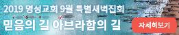 2019명성교회9월특별새벽집회다시보기안내