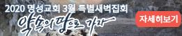 2020명성교회3월특별새벽집회