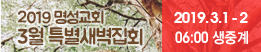 2019 명성교회 3월 특별새벽집회