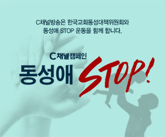 동성애 STOP