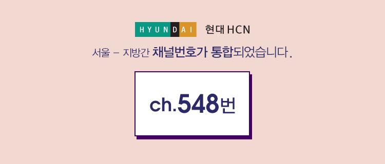 HCN 번호 통합