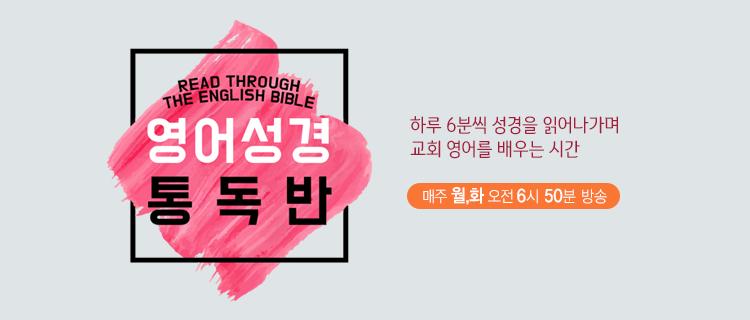 영어성경 통독반