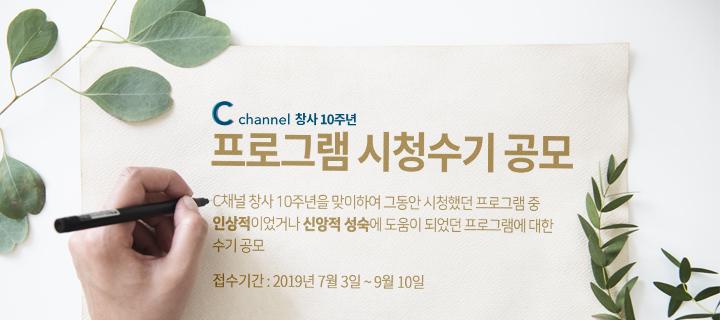 C채널 창사10주년 프로그램 시청수기 공모