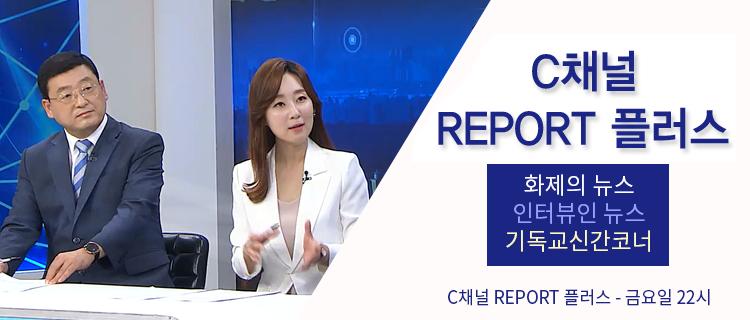 C채널 REPORT