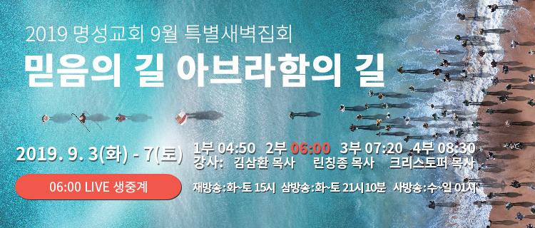 2019 명성교회 9월 특별새벽집회 생방송 안내