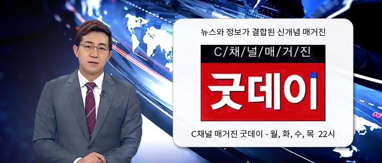 C채널 매거진 굿데이 뉴스