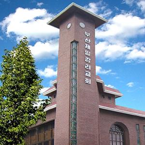 부산제일교회