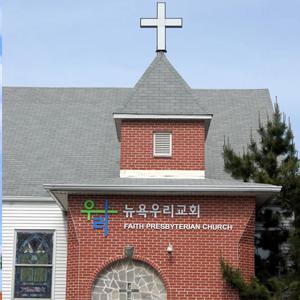 뉴욕우리교회