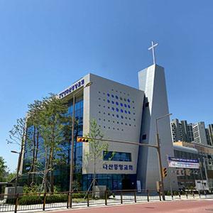 다산중앙교회