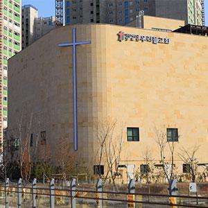 미사강변 우리들교회