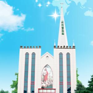 새계명교회