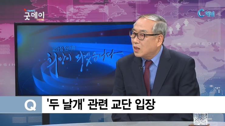 교단장인터뷰 - 예장합신총회 최칠용 총회장