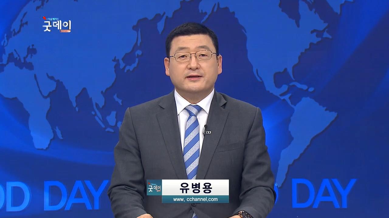 C채널 매거진 굿데이 2017년 4월 20일