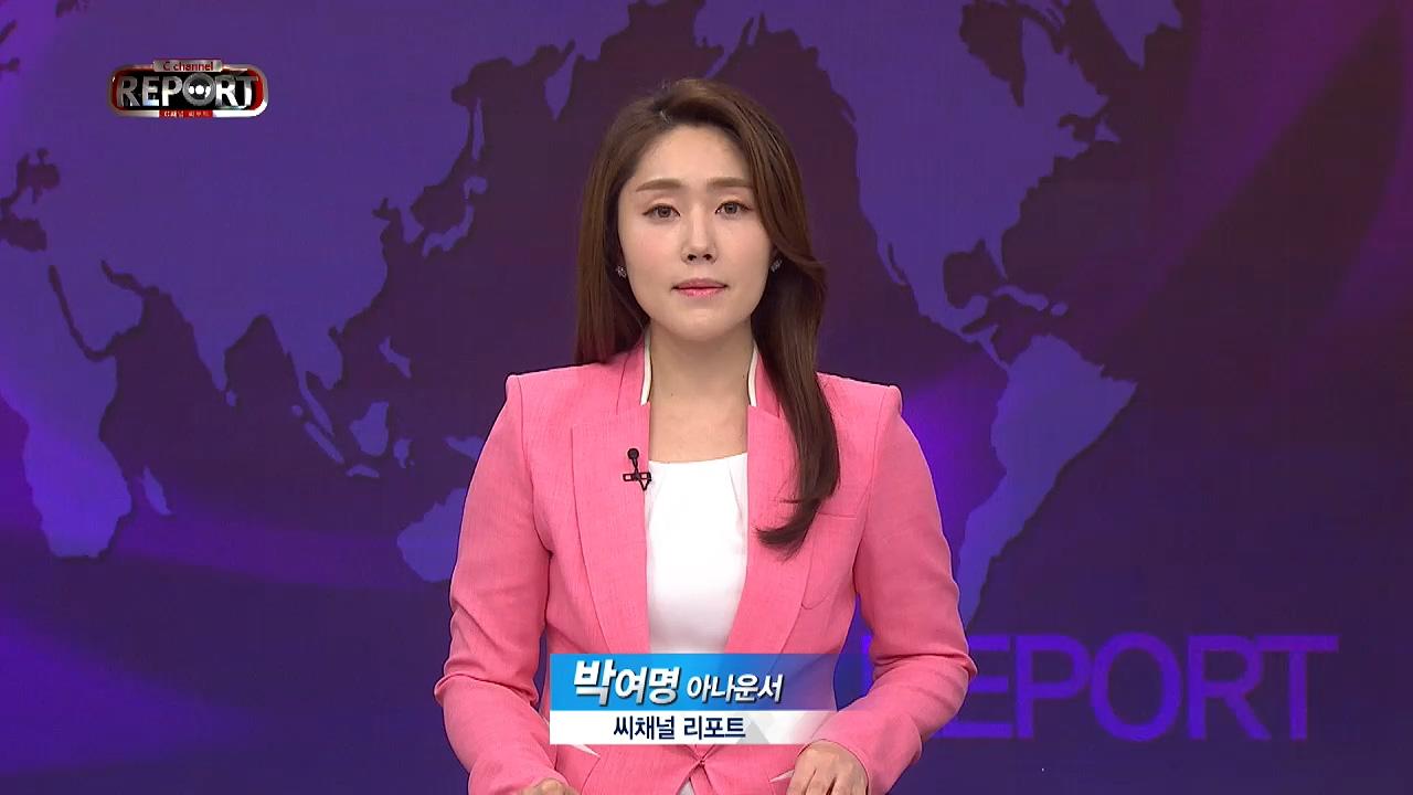 C채널 REPORT 134회