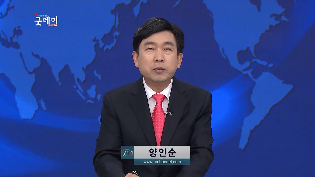C채널 매거진 굿데이 2017년 4월 24일