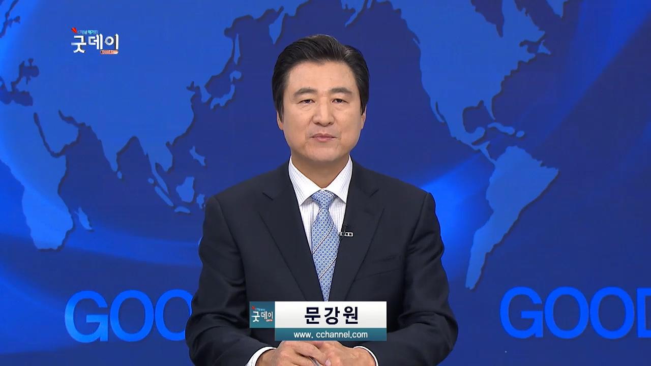 C채널 매거진 굿데이 2017년 4월 25일