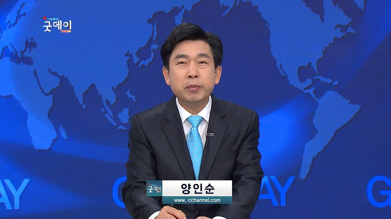 C채널 매거진 굿데이 2017년 4월 26일