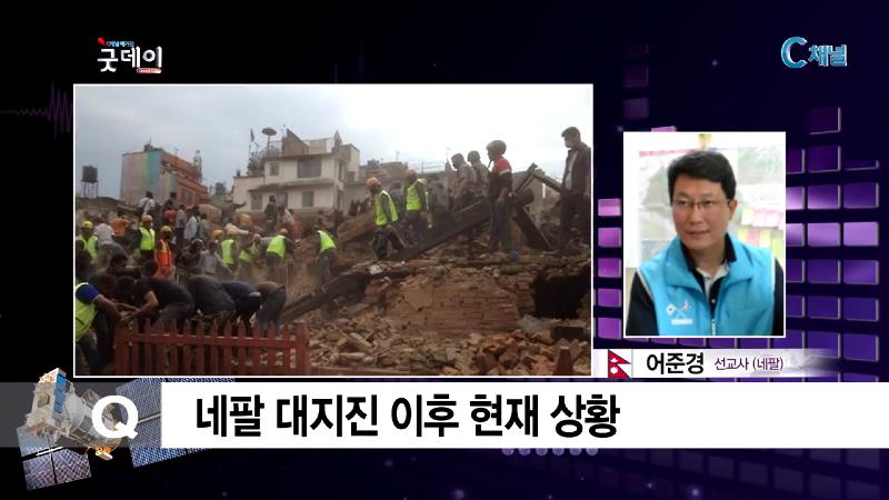 네팔대지진 2주년 현재상황은?