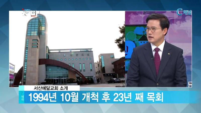교회탐방 믿음의 행진  - 서산예닮교회 김형태 목사