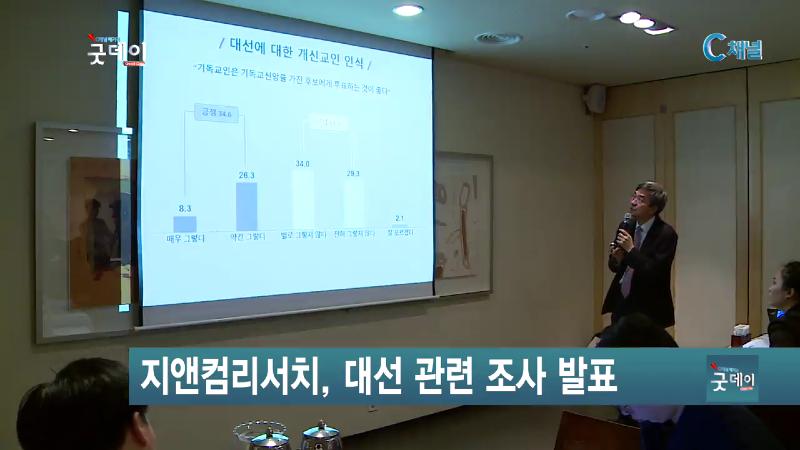 한국기독교언론포럼, 대선 관련 세미나