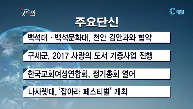 2017년 5월 18일 주요단신