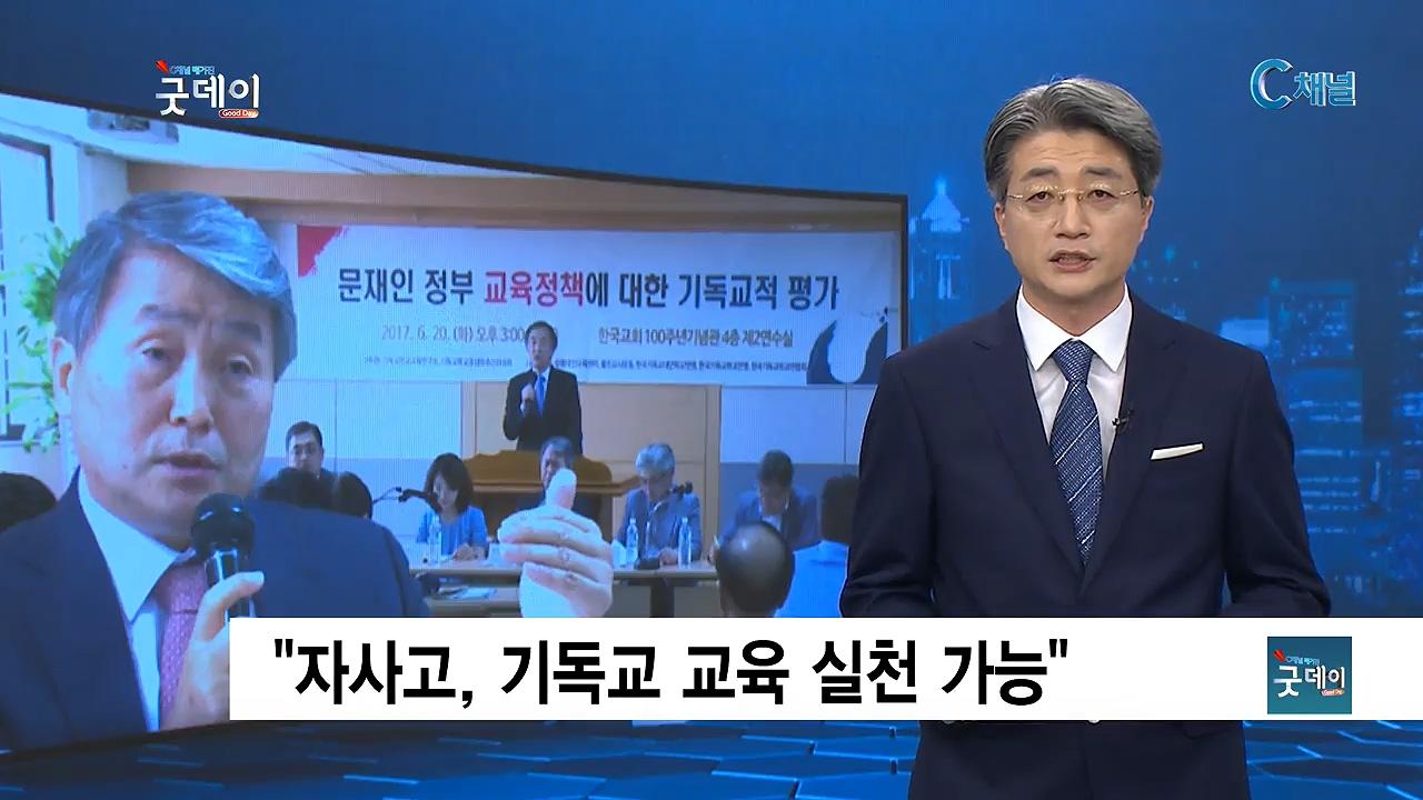 C채널 매거진 굿데이 2017년 6월 21일