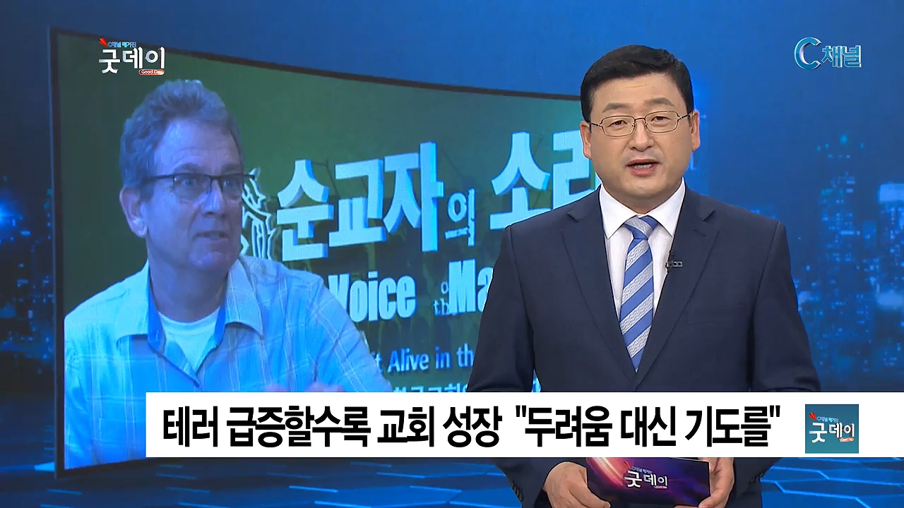 C채널 매거진 굿데이 2017년 6월 22일