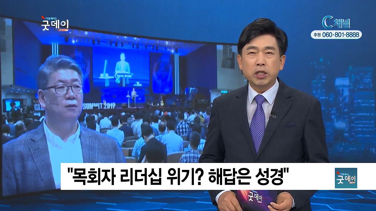 C채널 매거진 굿데이 2017년 6월 26일