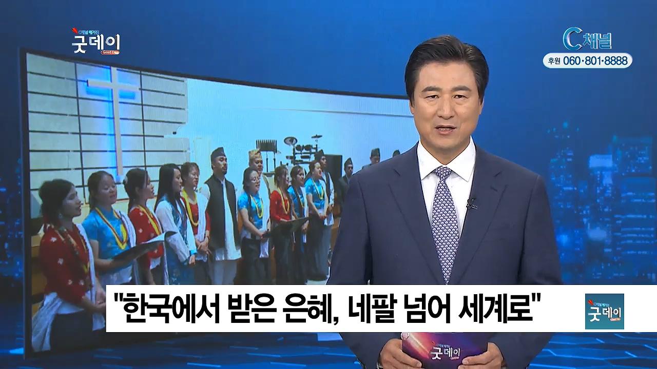 C채널 매거진 굿데이 2017년 6월 27일