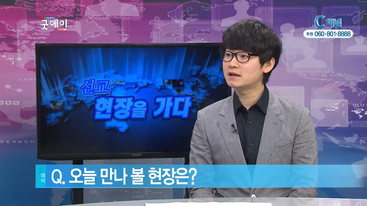 선교 현장을 가다 - 씨채널방송 황정익 PD
