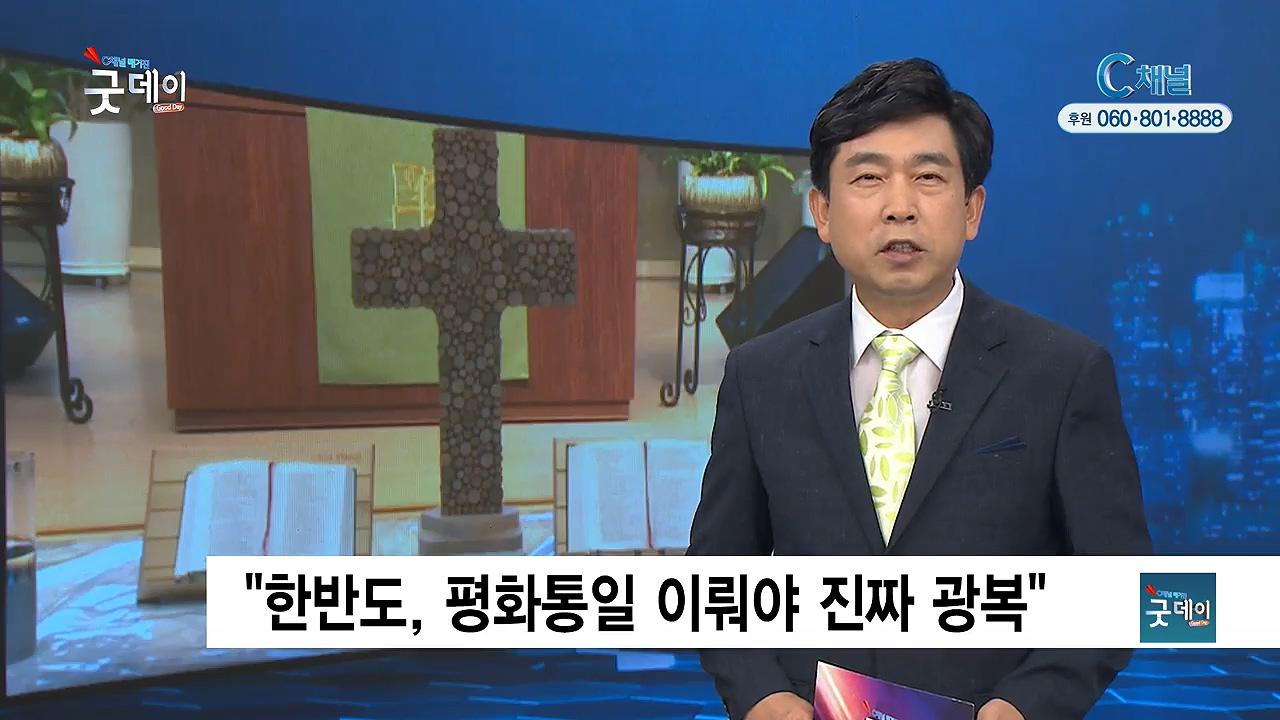 C채널 매거진 굿데이 2017년 8월 14일
