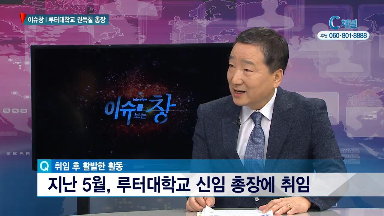 이슈창 - 루터대학교 권득칠 총장