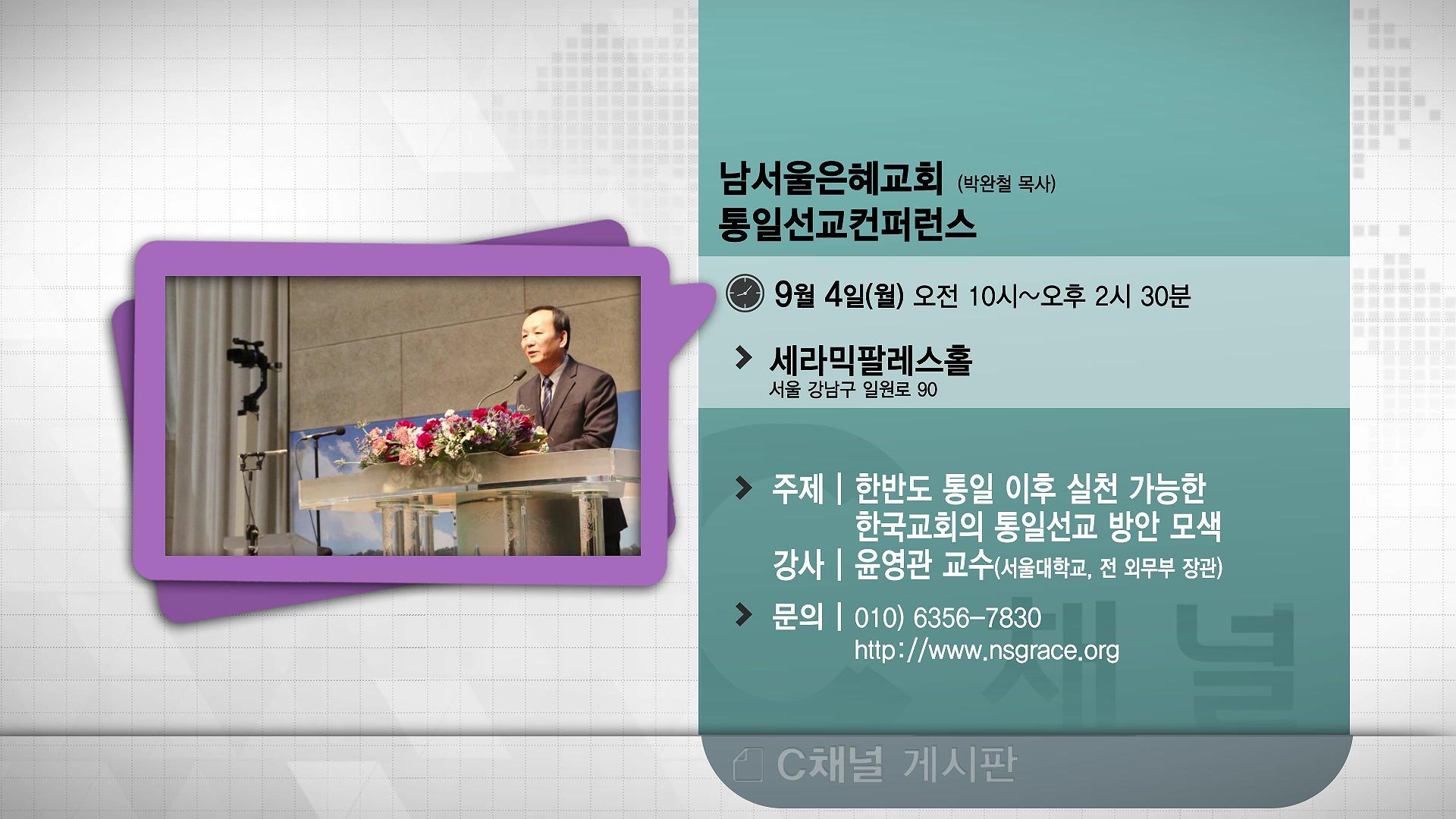 통일선교컨퍼런스 (남서울은혜교회 (박완철 목사)) -  9월 4일(월) 오전 10시~오후 2시 30분