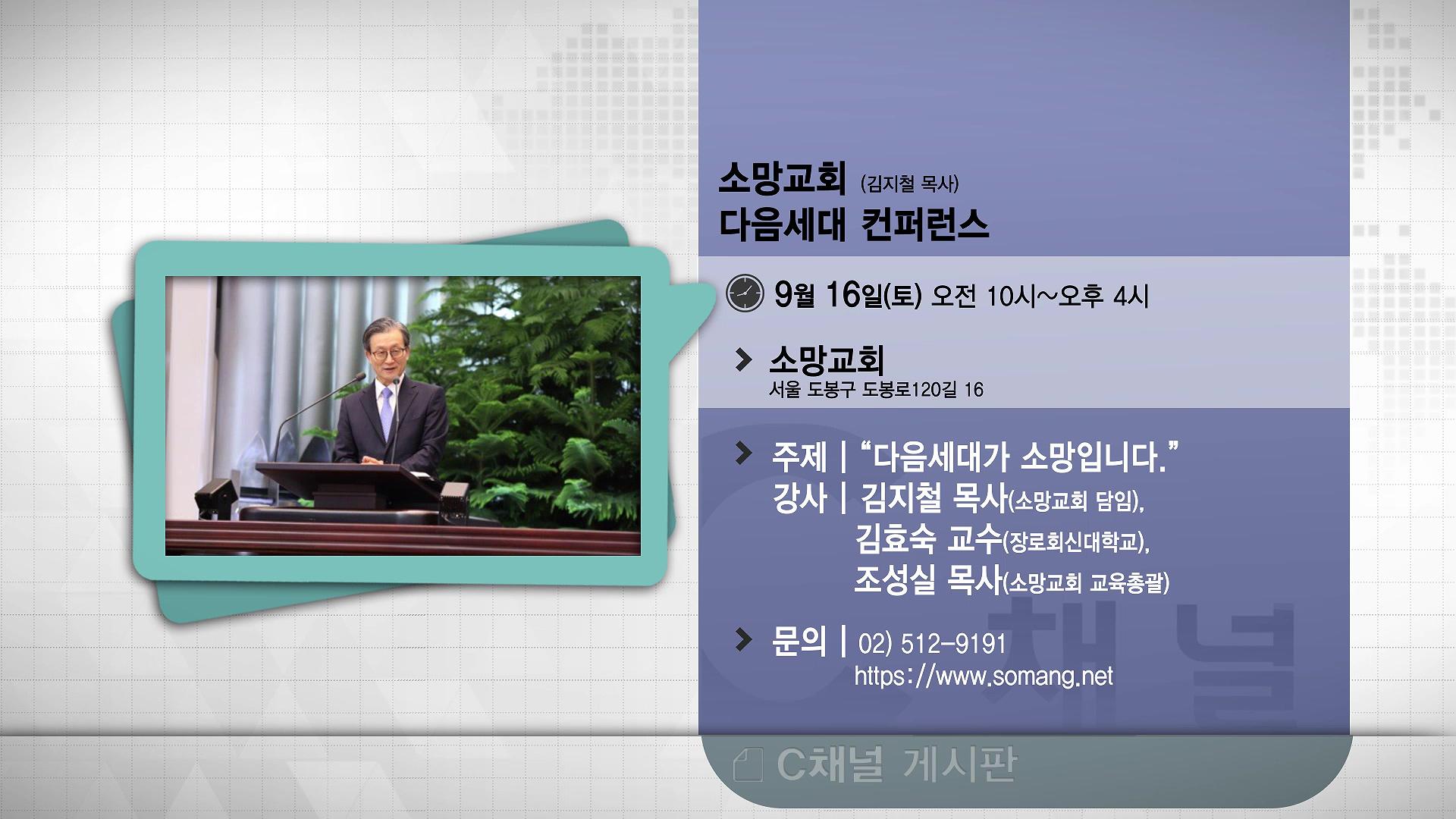 다음세대 컨퍼런스 (소망교회 (김지철 목사)) - 9월 16일(토) 오전 10시~오후 4시
