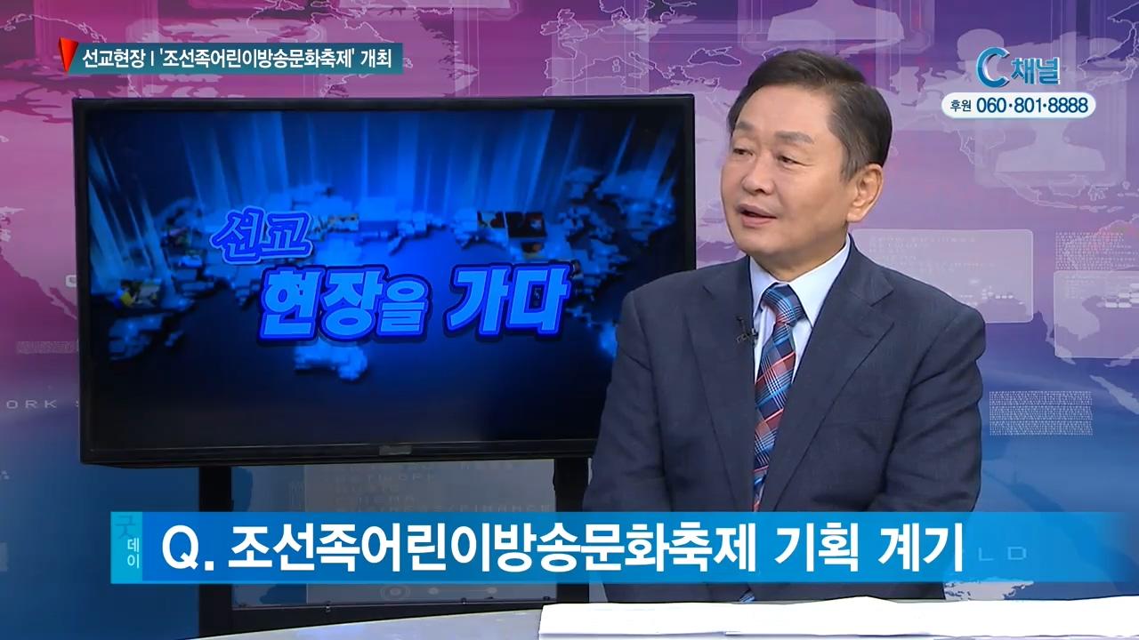 '조선족어린이방송문화축제' 개최