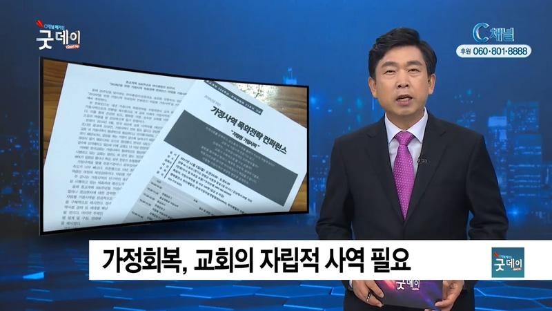 C채널 매거진 굿데이 2017년 10월 17일