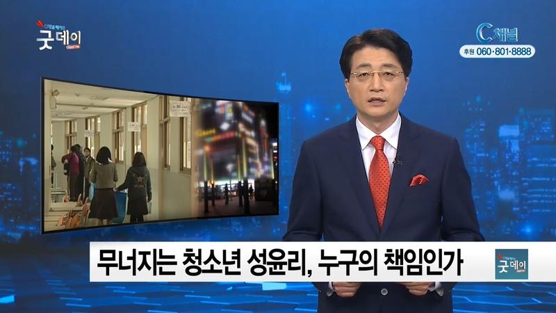 C채널 매거진 굿데이 2017년 10월 18일