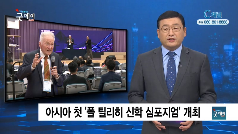 C채널 매거진 굿데이 2017년 10월 19일