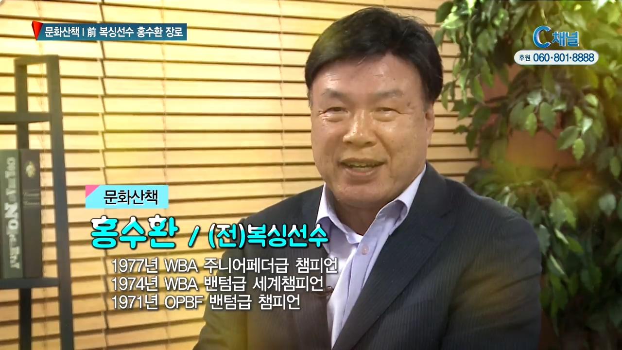 문화산책 - 前 복싱선수 홍수환 장로 인터뷰