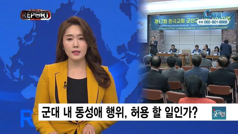 C채널 REPORT 160회