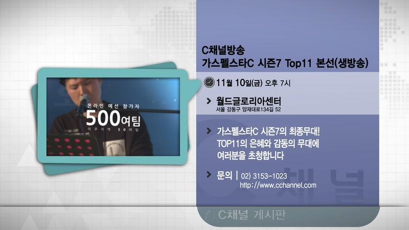 가스펠스타C 시즌7 Top11 본선(생방송) (C채널방송) - 11월 10일(금) 오후 7시