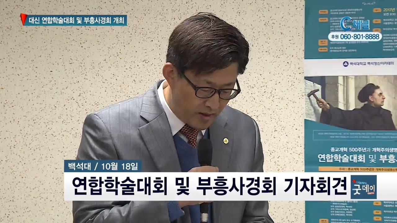 대신 연합학술대회 및 부흥사경회 개최