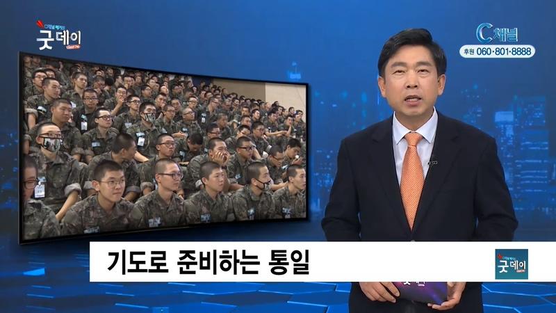 C채널 매거진 굿데이 2017년 10월 23일