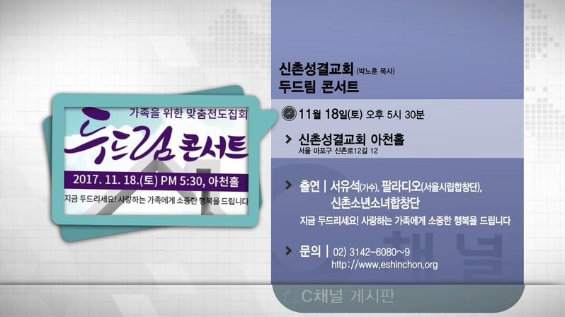 두드림 콘서트 (신촌성결교회(박노훈 목사)) - 11월 18일(토) 오후 5시 30분