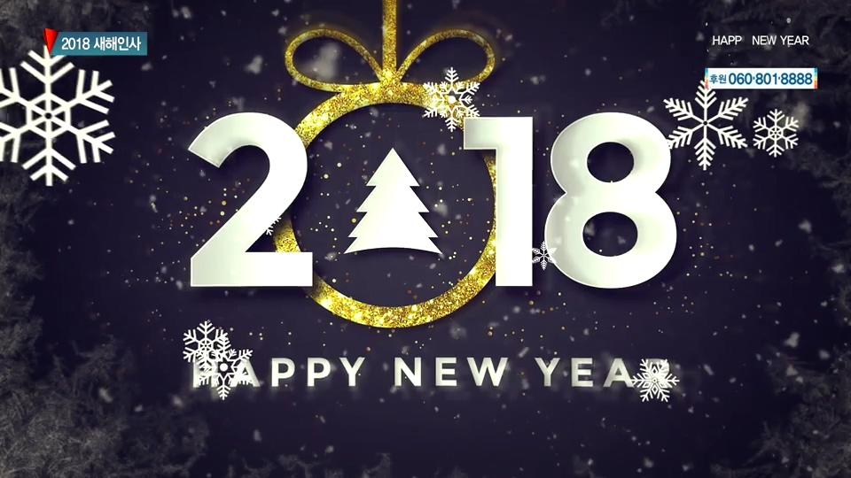 2018 새해인사