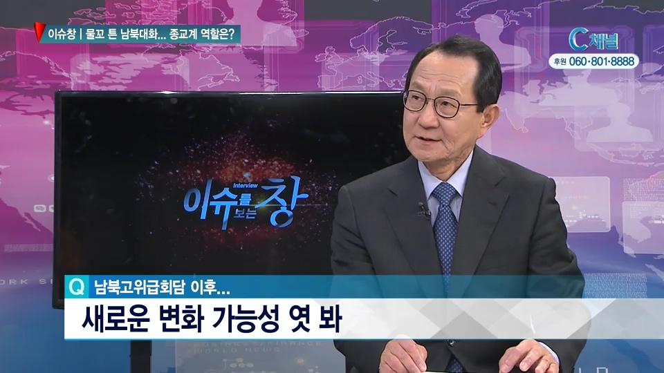 물꼬 튼 남북대화… 종교계 역할은?