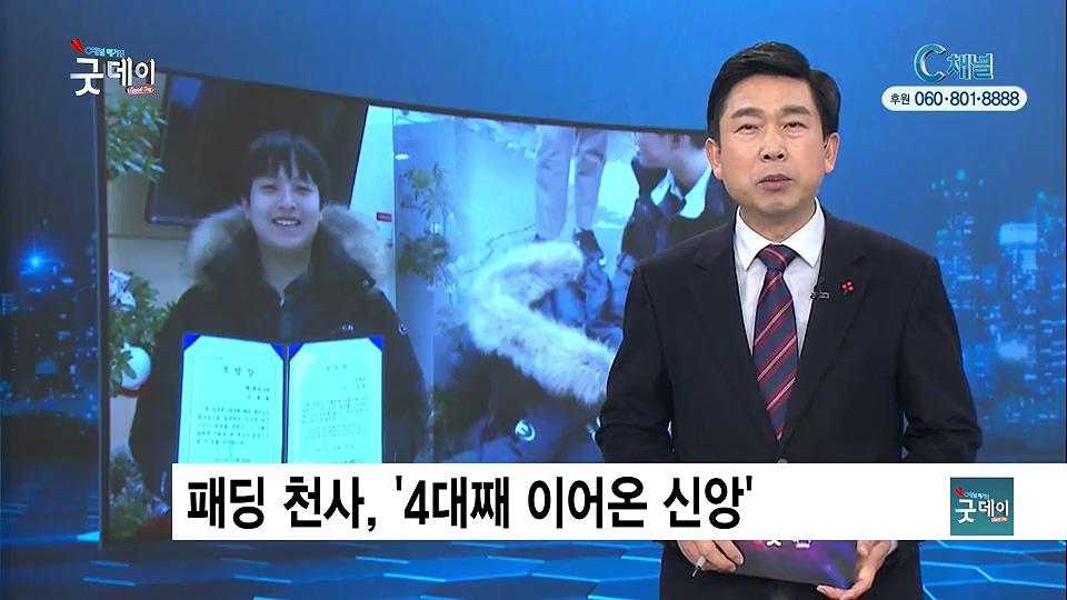 C채널 매거진 굿데이 2018년 01월 15일