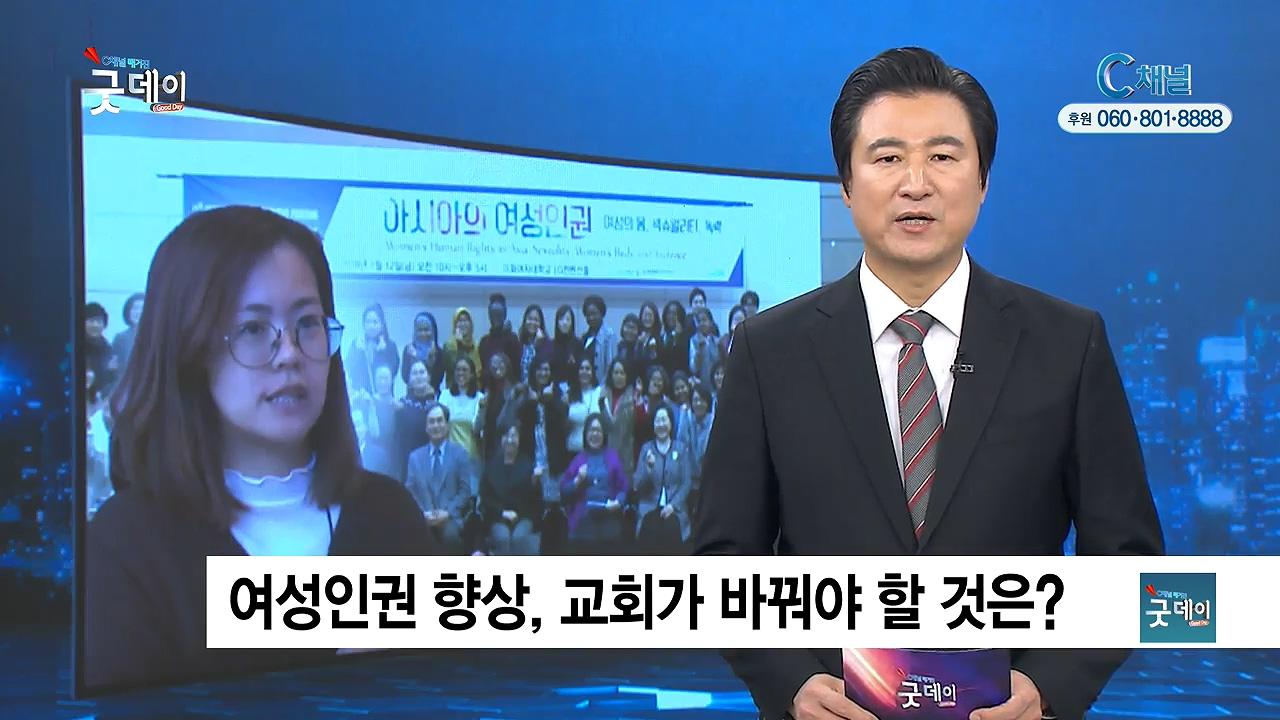 C채널 매거진 굿데이 2018년 01월 16일