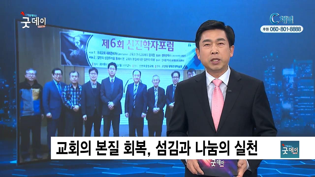 C채널 매거진 굿데이 2018년 01월 17일