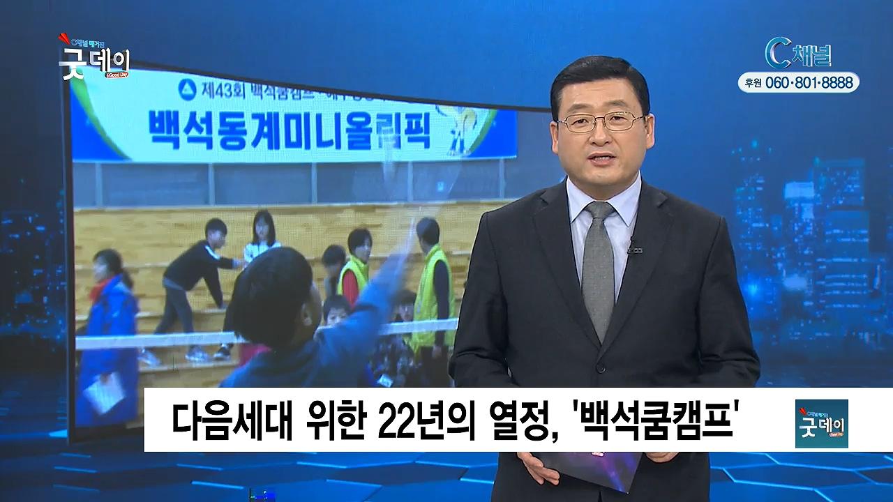 C채널 매거진 굿데이 2018년 01월 18일